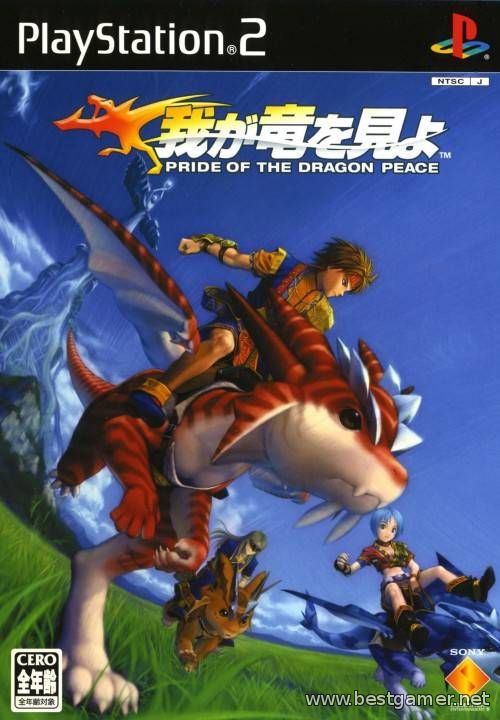 [PS2] Waga Ryuu o Miyo: Pride of the Dragon Peace[NTSC/JAP]