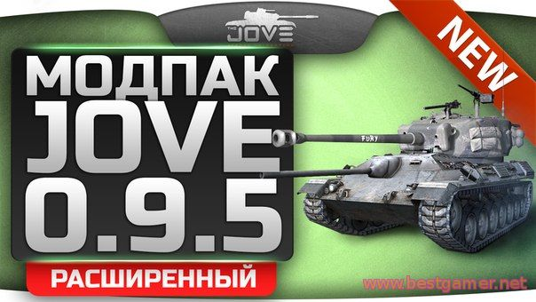 Мир Танков / World of Tanks [v.0.9.5] (2014) PC | Моды от Jove