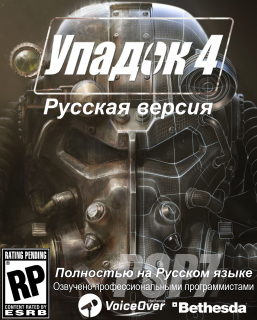 Fallout 4 - Update v1.5.4 (CODEX)