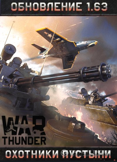 War Thunder: Северный ветер [1.95.0.77] (2012) PC | Online-only
