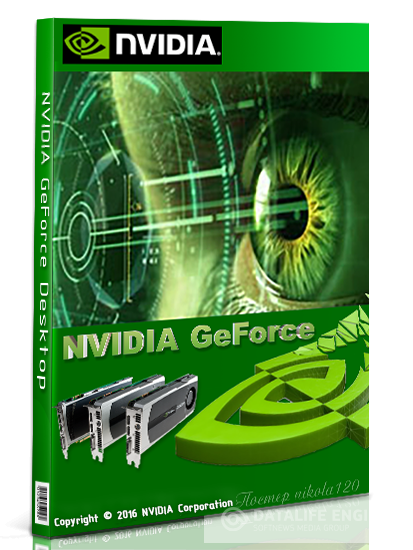 NVIDIA GeForce Desktop 375.57 WHQL + For Notebooks