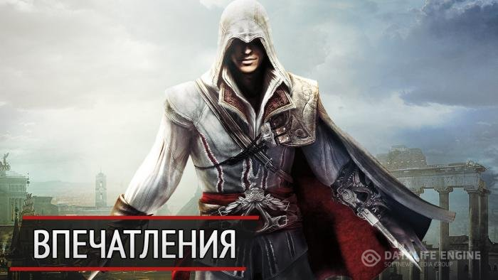 Впечатления от Assassin's Creed Ezio Collection