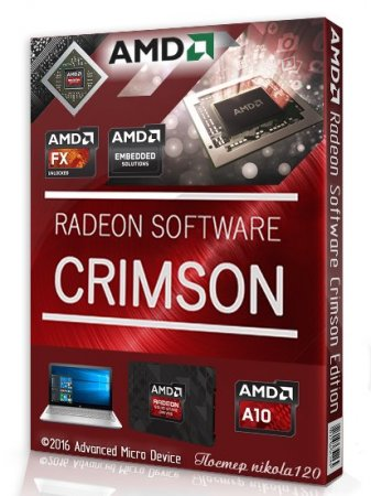 AMD Radeon Software Crimson ReLive Edition 17.3.3( Beta)