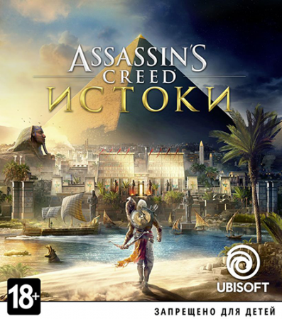 Assassin's Creed: Origins - Gold Edition [v 1.51 + DLCs] (2017) PC | RePack от qoob