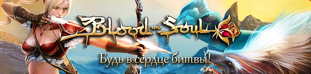 Blood and Soul: Подземелье Долина магов [07.07.20] (2011) PC | Online-only