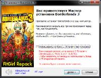Borderlands 3: Super Deluxe Edition RePack от FitGirl